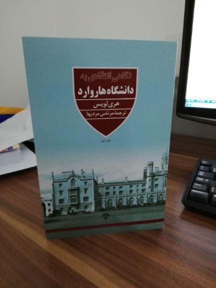 کتاب نگاهی انتقادی به دانشگاه هاروارد <>